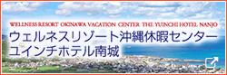 ウェルネスリゾート沖縄休暇センター