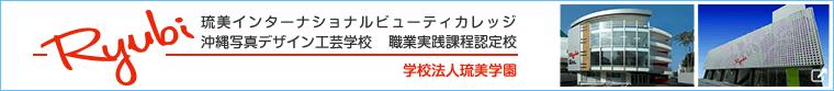 琉美インターナショナル ビューティ カレッジ