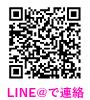 LINE@でお問い合わせ