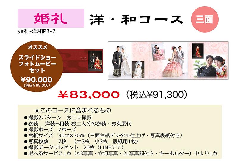 婚礼写真 琉装 ウェディングドレス 白無垢 ウェディングフォト 料金プラン