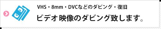 VHS・8mm・DVCなどのダビング・復旧 ビデオ 映像のダビング致します。