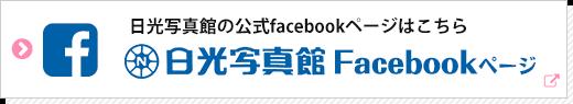 日光写真館の公式facebookページはこちら