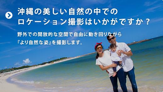 沖縄の美しい自然の中での ロケーション撮影はいかがですか?