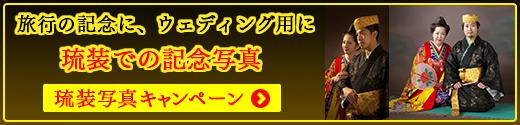 琉装キャンペーン
