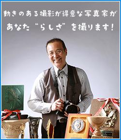 """動きのある撮影が得意な九州一の写真家が あなた""""らしさ""""を撮ります!"""
