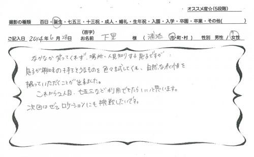 0628下里有生 (2)