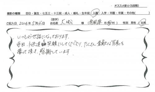 0411大城孝文