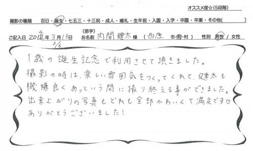 0306内間健太