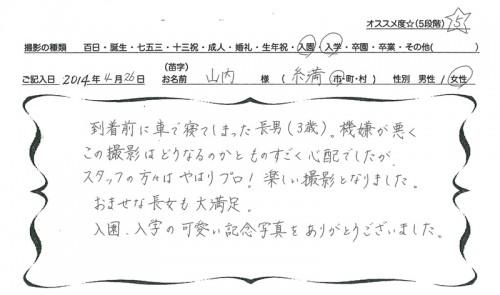 0408山内玲奈