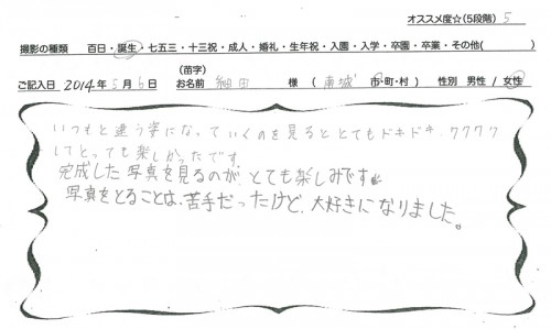 0419細田りりあ・まあれ (2)