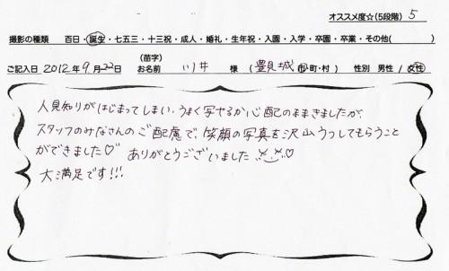 0922川井香穂