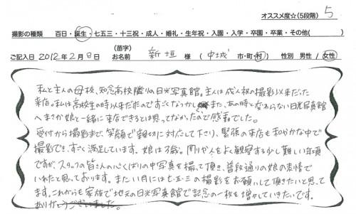 0202新垣杏