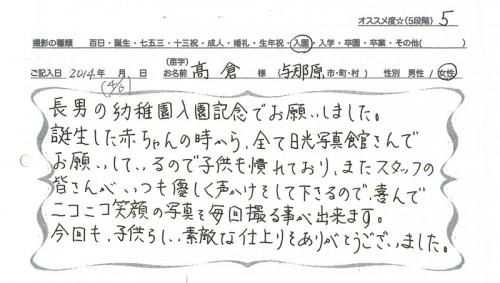 0406高倉凛樹-2